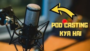 podcasting kya hai, podcasting in hindi, radio station kaise banaye