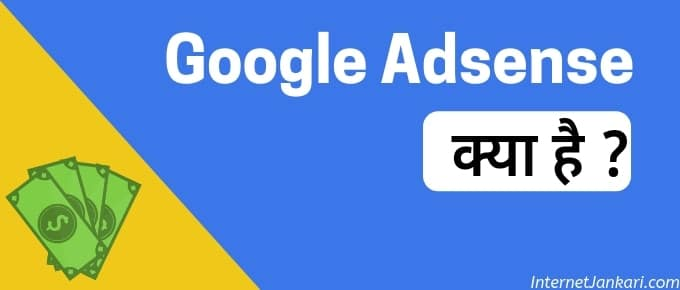 Google Adsense kya hai, Google Adsense in hindi