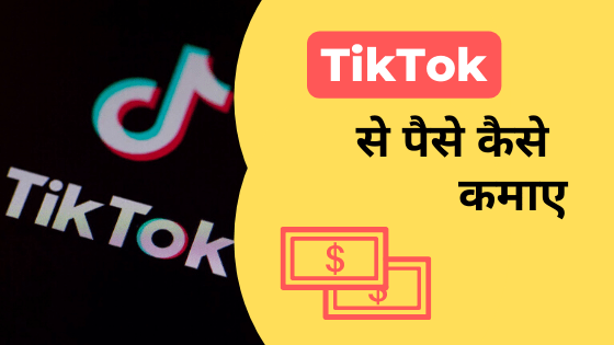 image that reprents tiktok se paise kaise kamaye